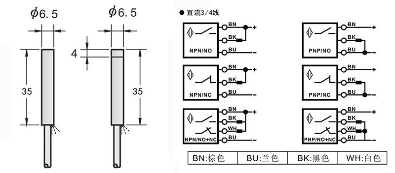 D6.5 35mm圆柱标准型接近开关出线式
