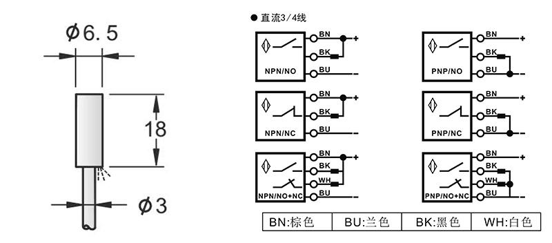 D6.5超短型电感式接近开关出线式